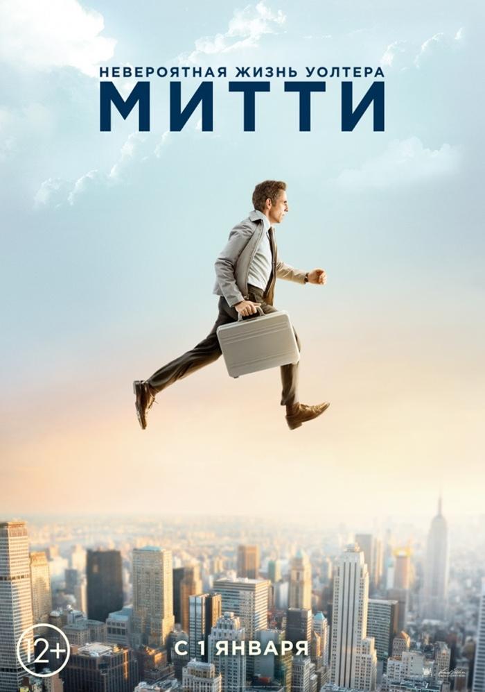 Невероятная жизнь Уолтера Мити