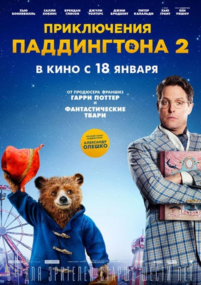 """фильм """"Приключения Паддингтона 2"""""""