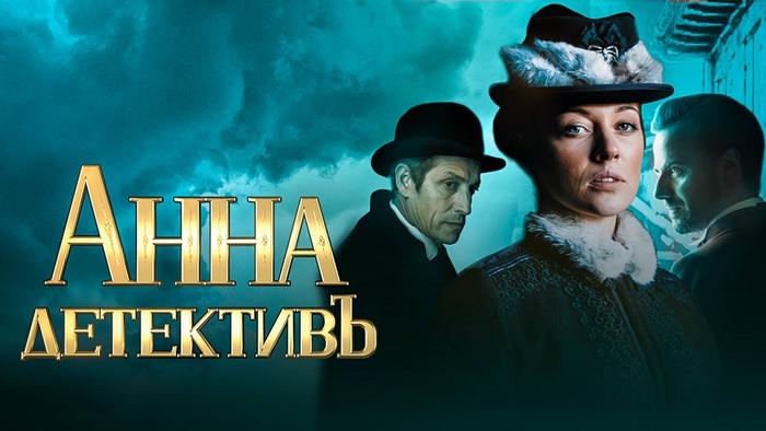 Анна-детективъ 3 сезон