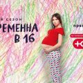 беременна в 16 4 сезон
