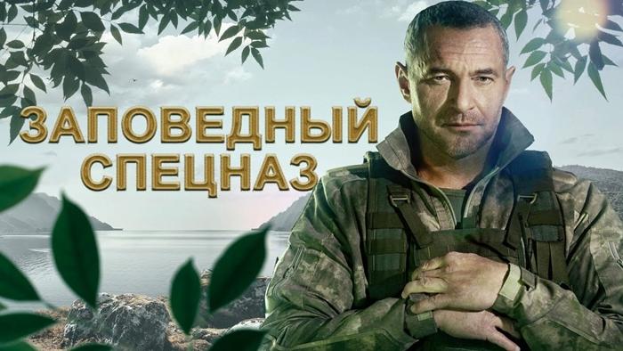 заповедный спецназ 2 сезон афиша
