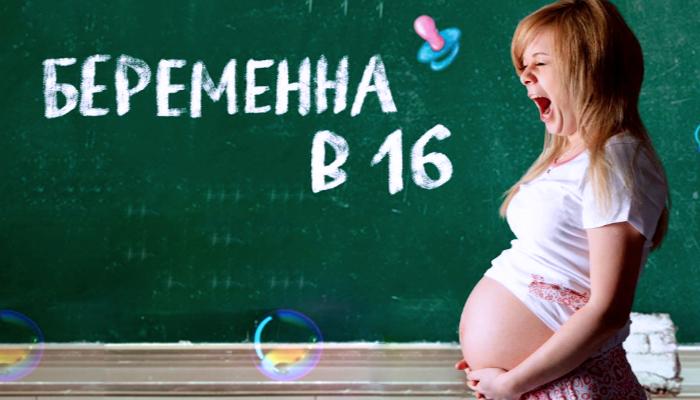 беременна в 16 4 сезон обложка