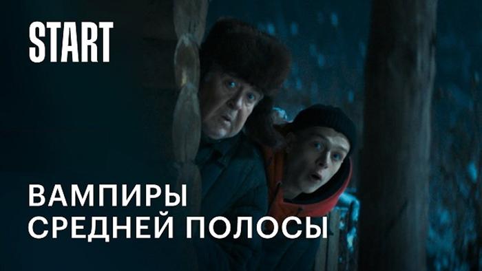 Вампиры средней полосы 2 сезон фото