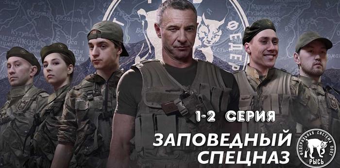 заповедный спецназ 2 сезон актеры