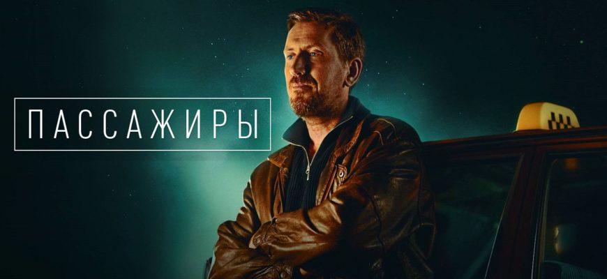 Passazhiry-1-sezon-na-START
