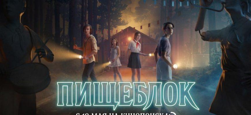 Pishheblok-1-sezon-1-900x506