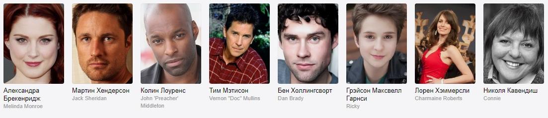 виргин ривер сериал актёры — Яндекс нашлось 8млнрезультатов - Google Chrome
