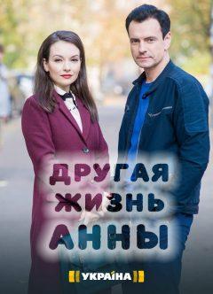 drugaya-zhizn-anny-240x332