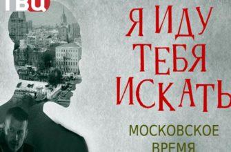 Сериал «Я иду тебя искать. Московское время»