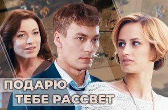 Сериал «Я подарю тебе рассвет» (2018)