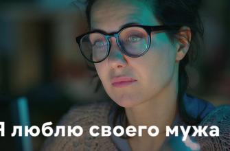 Сериал «Я люблю своего мужа» (2016)