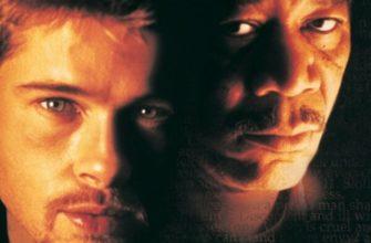 «Семь» | 1995